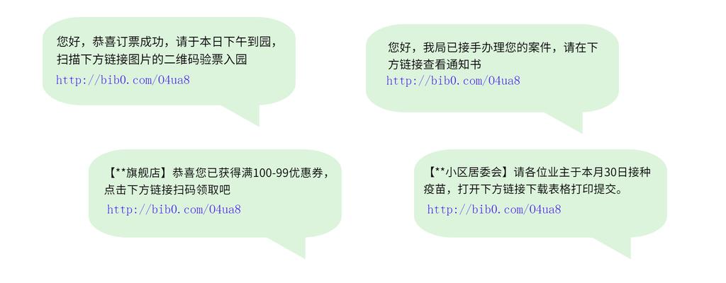 薄荷图床短信链接示例